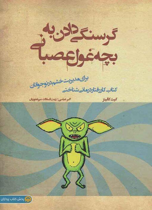 کتاب گرسنگیدادن به بچه غول عصبانی - نوجوانان