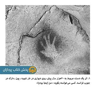 اثر یک دست مربوط به سه هزار سال پیش