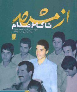 کتاب از مشهد تا کاخ صدام