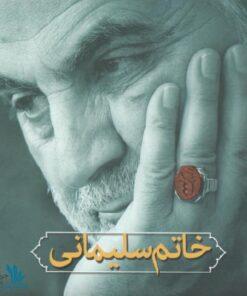 جلد کتاب خاتم سلیمانی