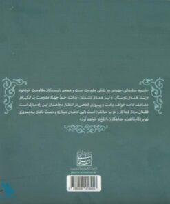 پشت جلد کتاب خاتم سلیمانی