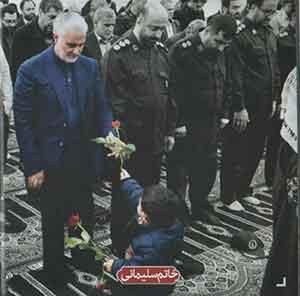کتاب خاتم سلیمانی - محبوبیت شهید سلیمانی