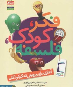 کتاب فکر کودک فلسفه