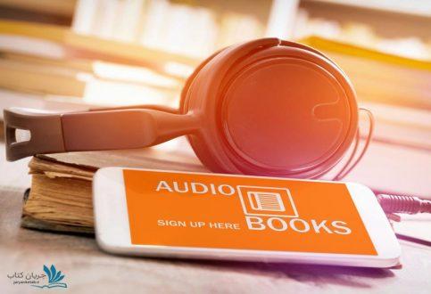 کتاب صوتی چیست؟ چه تفاوتی با کتاب کاغذی دارد؟