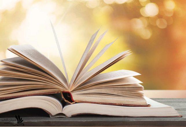 تاریخچه کتاب و کتابخانه