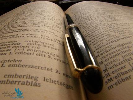 هدف از ترجمه کتاب