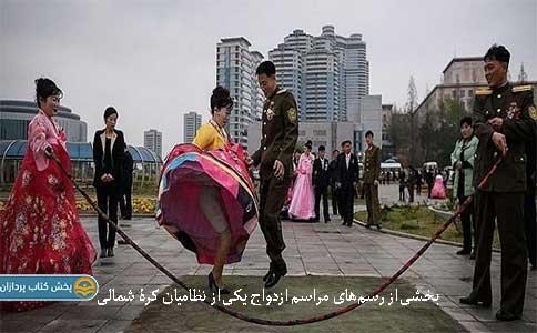 تصویری از مراسم ازدواج یک کره ای در ارتباط با موضوع فصل سوم کتاب نیم دانگ پیونگ یانگ