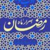 جلد کتاب اسرار ماه رمضان