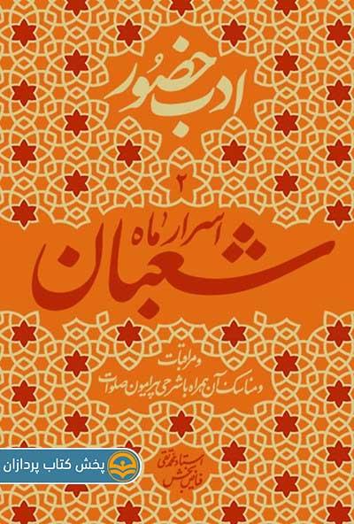 جلد کتاب اسرار ماه شعبان