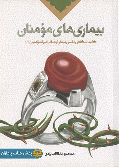 جلد کتاب بیماری های مومنان