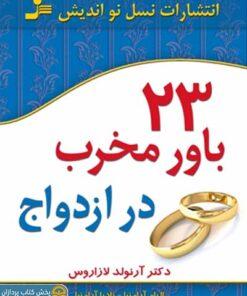 کتاب 23 باور مخرب در ازدواج