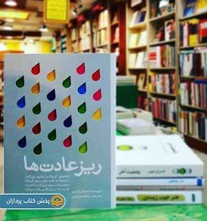 نمایی از کتاب ریزعادتها در کتابفروشی