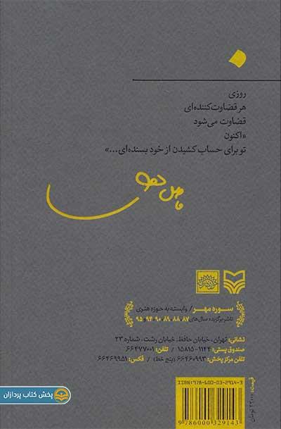 پشت جلد کتاب اکنون فاضل نظری