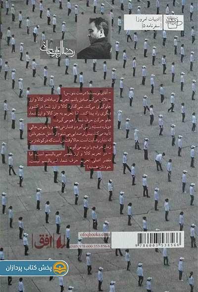 پشت جلد کتاب نیم دانگ پیونگ یانگ