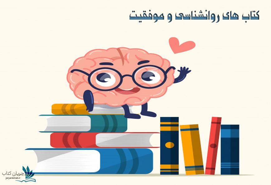 کتاب های روانشناسی و موفقیت