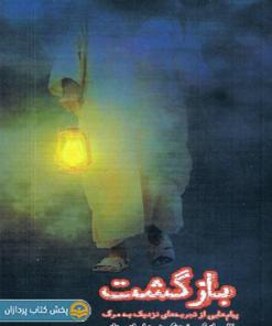 قیمت و خرید کتاب بازگشت اثر نشر شهید ابراهیم هادی