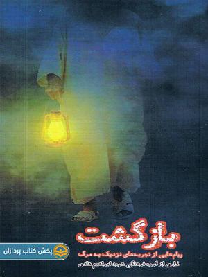 جلد کتاب بازگشت اثر نشر شهید ابراهیم هادی
