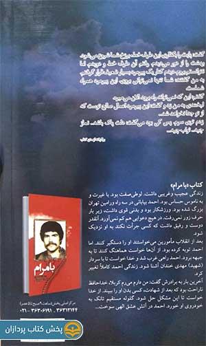 پشت جلد کتاب بازگشت ابراهیم هادی