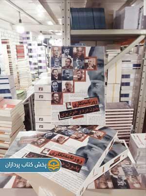 خرید کتاب روزنامه نگاری بدون درد و خونریزی محمد دلاوری
