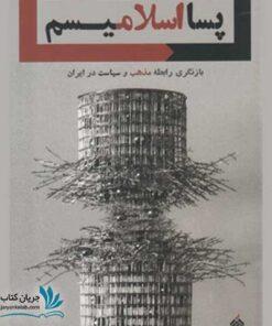 کتاب پسااسلامیسم