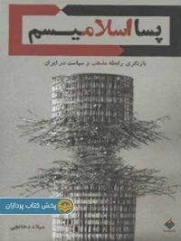 کتاب پسا اسلامیسم میلاد دخانچی