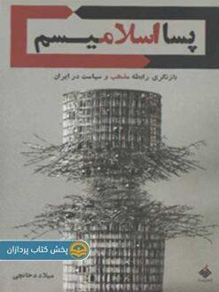 معرفی، قیمت و خرید کتاب پسا اسلامیسم میلاد دخانچی