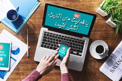 فعالیت های آنلاین