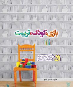 کتاب بازی کودک تربیت