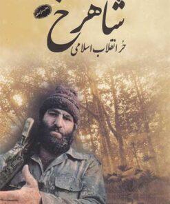 شهید شاهرخ ضرغام حر انقلاب اسلامی