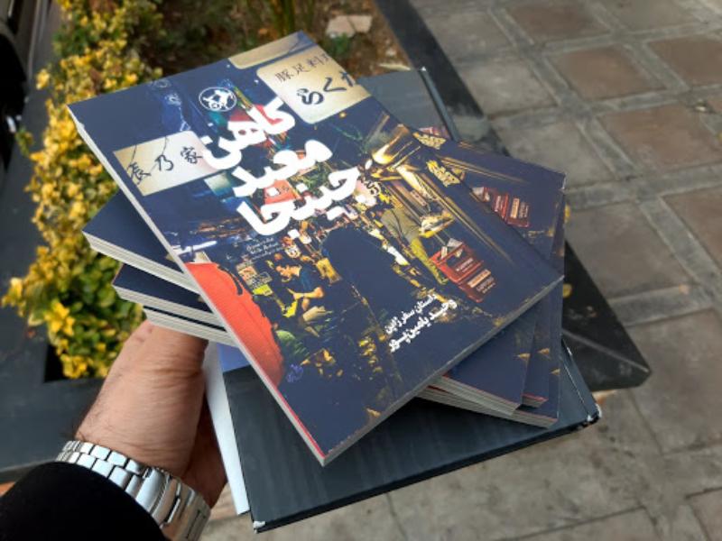 سفارش آنلاین کتاب کاهن معبد جینجا