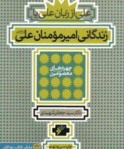 خرید و قیمت کتاب علی از زبان علی