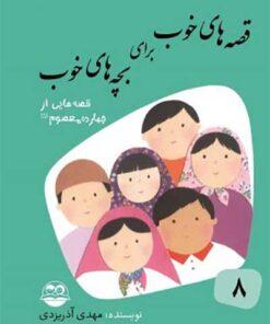 قیمت و خرید کتاب قصه های خوب برای بچه های خوب 8