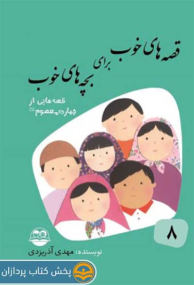 کتاب قصه های خوب برای بچه های خوب 8