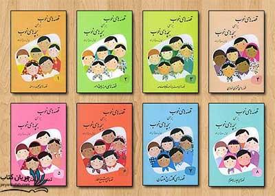 خرید اینترنتی کتاب قصه های خوب برای بچه های خوب