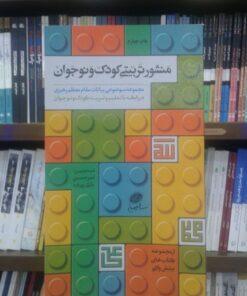 جلد کتاب منشور تربیتی کودک و نوجوان