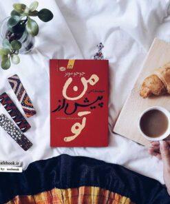 جلد کتاب من پیش از تو