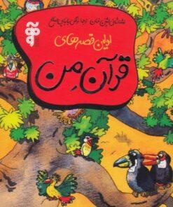 خرید کتاب اولین قصه های قرآن من