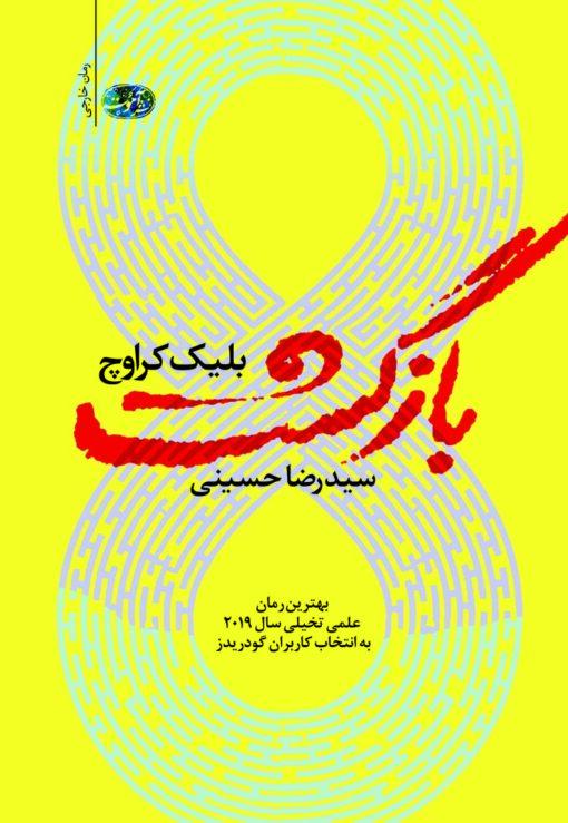 خرید کتاب بازگشت نشر آموت