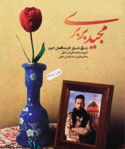 خرید کتاب مجید بربری