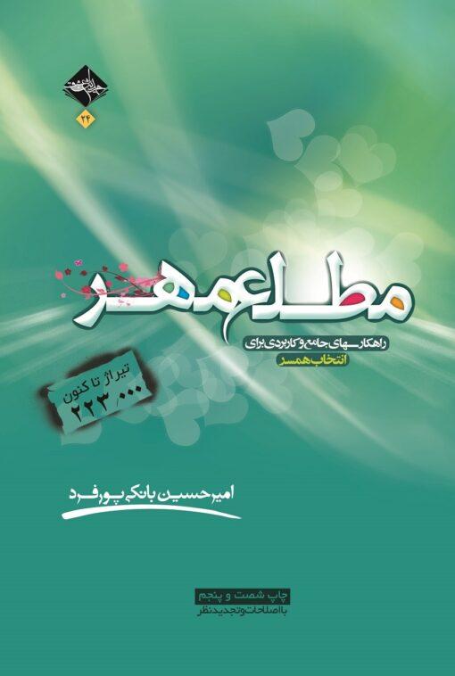 خرید کتاب مطلع مهر
