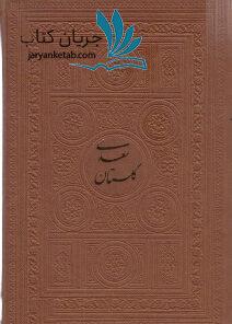 خرید کتاب گلستان سعدی جیبی