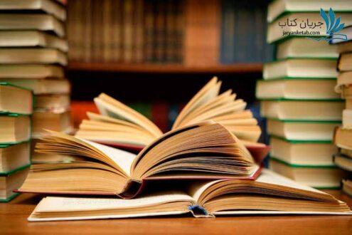مراحل انتشار کتاب