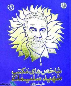 خرید کتاب شاخص های مکتب شهید سلیمانی