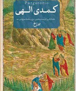 خرید کتاب کمدی الهی
