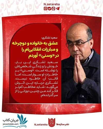 سفارش آنلاین کتاب وسنی سعید تشکری