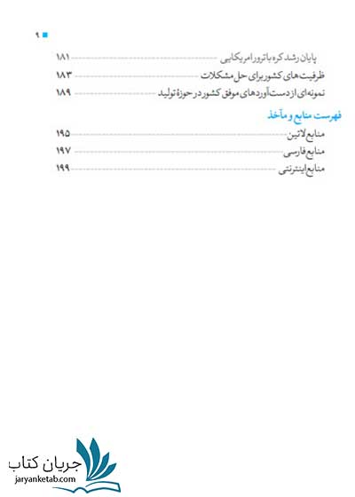 بخشی از فهرست انتخابات تکرار یا تغییر 1