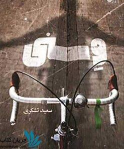 خرید کتاب وسنی سعید تشکری