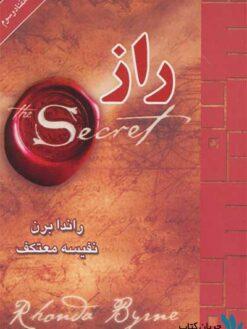 خرید کتاب راز راندا برن
