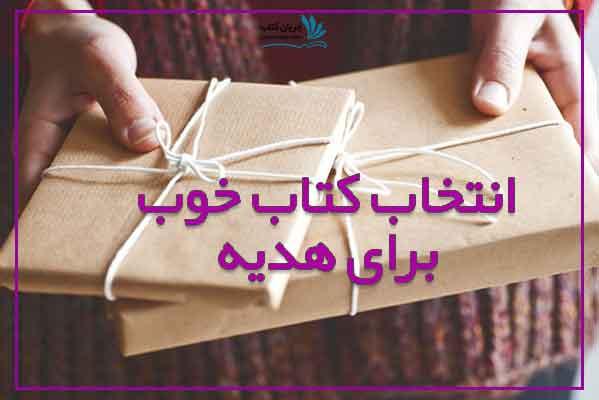 انتخاب کتاب خوب برای هدیه