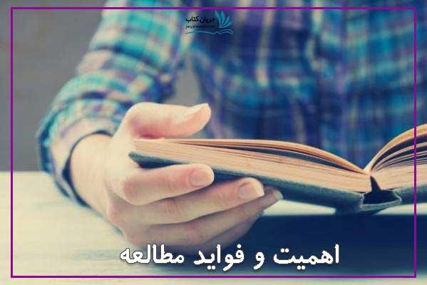 اهمیت و فواید مطالعه